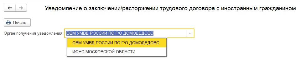 Трудовой договор с иностранным гражданином в 1С Кадры
