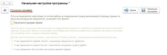 Учет поощрительных выплат сотрудникам в 1С ЗУП 3.0