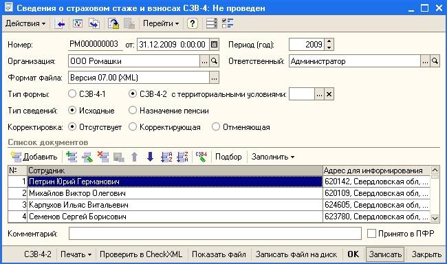 Индивидуальный персонифицированный учет в 1С
