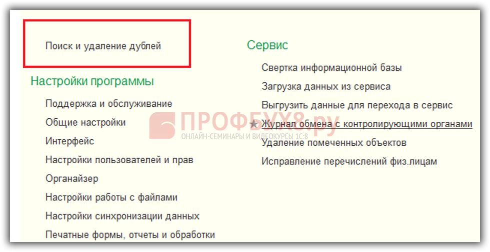Поиск и удаление дублей в 1С ЗУП 3.0