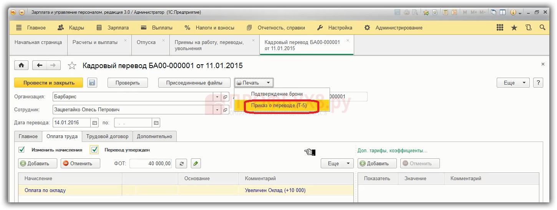 Кадровые перемещения в 1С ЗУП 8.3
