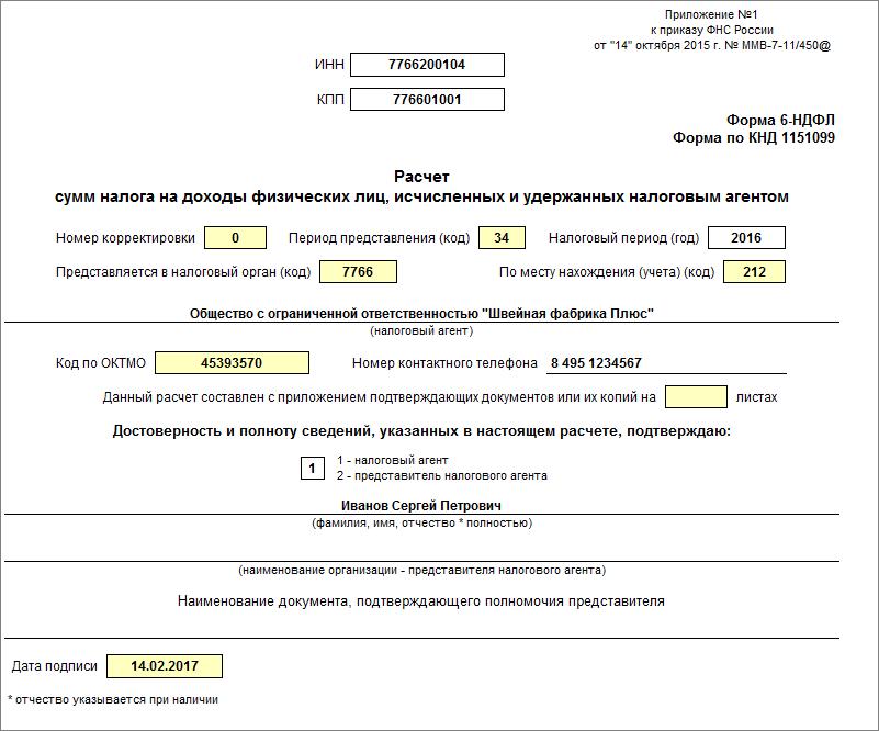 Отчет 6-НДФЛ в 1С
