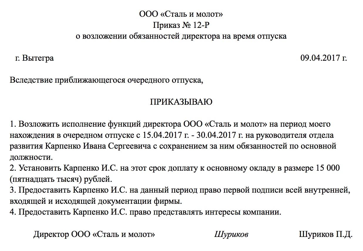 Образец приказа на замещение на время отпуска гендиректора