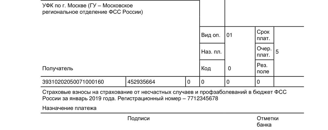 Фрагмент платежного поручения с КБК в ФСС от несчастных случаев