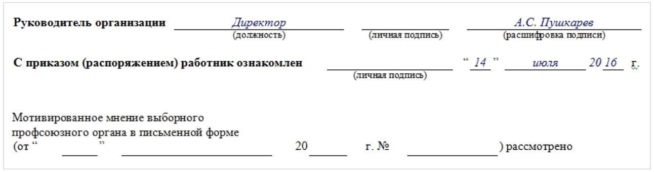Подписи сторон (как составить приказ об увольнении сотрудника по собственному желанию)