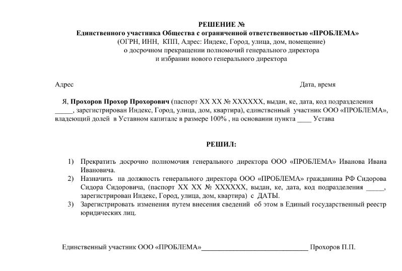 Решение о смене гендиректора единственным участником ООО