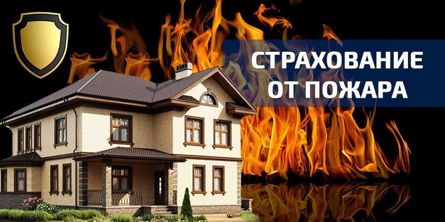 Страхование от пожара