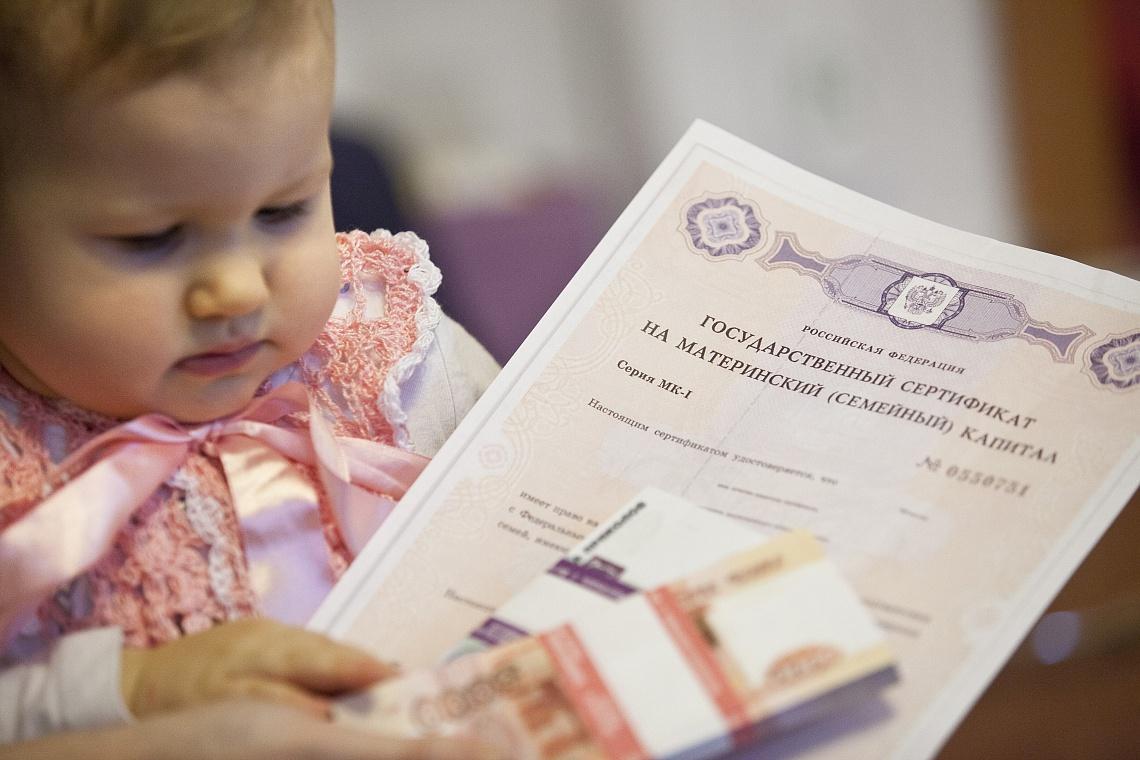 Ценную бумагу на 639 432 рубля в 2021 получат те, у кого в семье родился второй ребенок