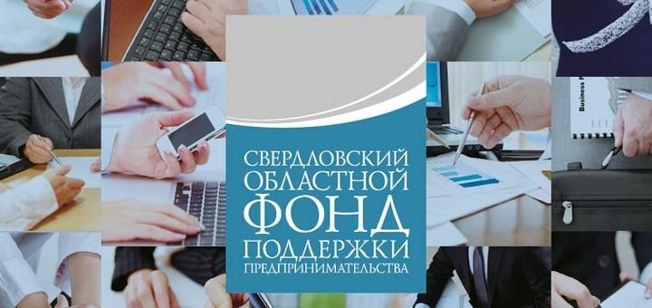 Фонд развития может выдавать займы на создание бизнеса с льготой от 5 до 250 млн. руб. под 0% годовых.