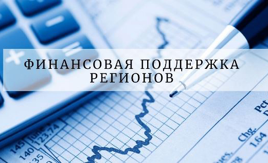 Больше всех финансовая поддержка оказана трем субъектом РФ: Свердловской области, Краснодару и Татарстану