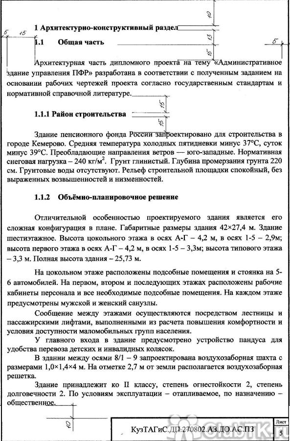 kak-oformlyat-tekstovye-dokumenty-novye-trebovaniya-gost