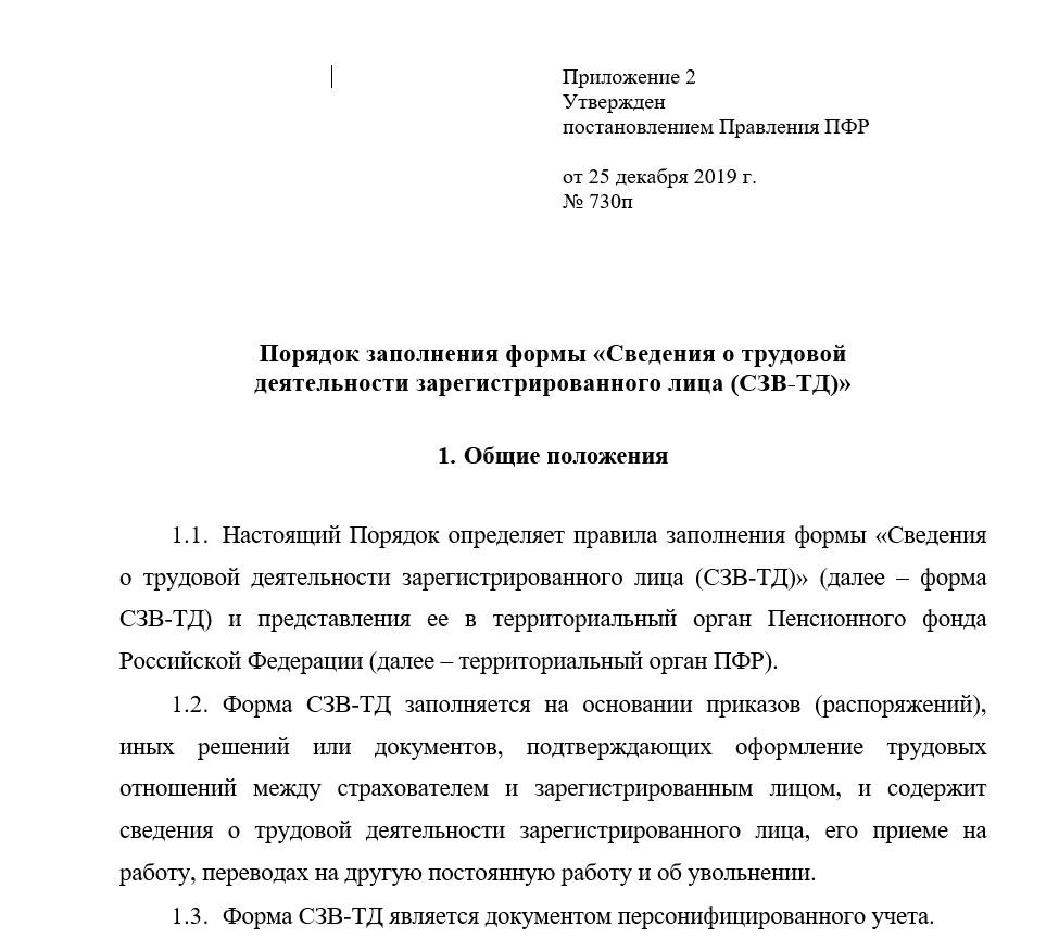 Порядок заполнения формы «Сведения о трудовой                             деятельности зарегистрированного лица (СЗВ-ТД)»