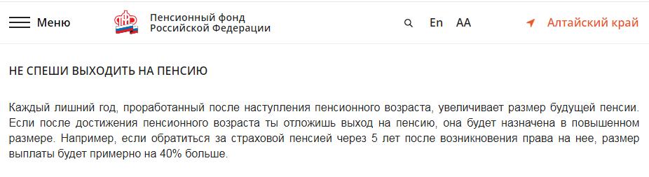 Пенсионный фонд Алтайского края советует гражданам не спешить выходить на пенсию