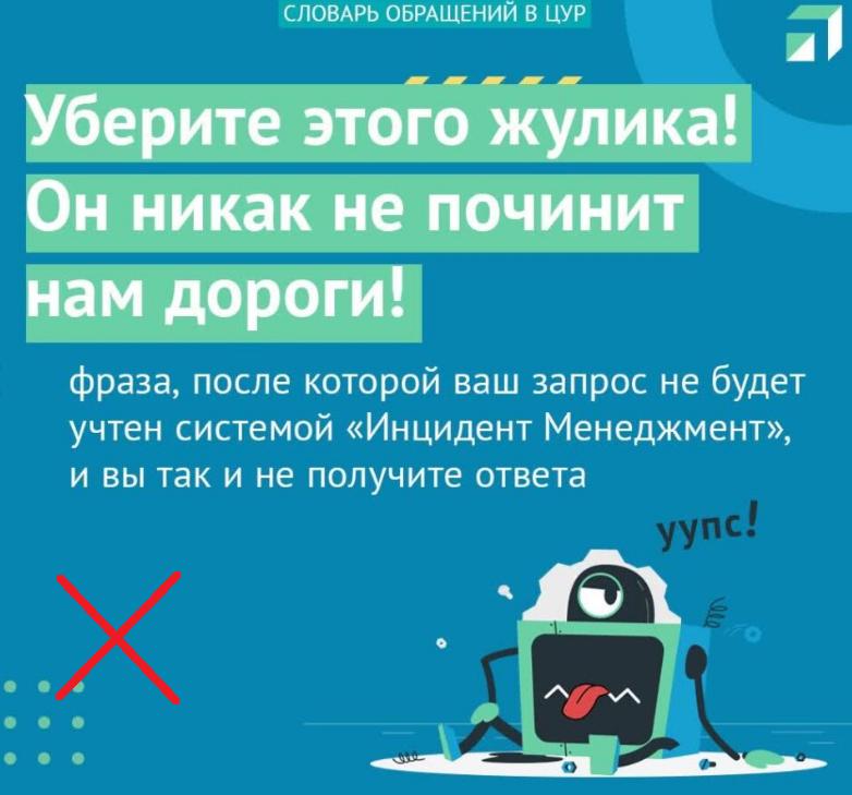 сообщения, содержащие обесцененную лексику, удаляются автоматически.