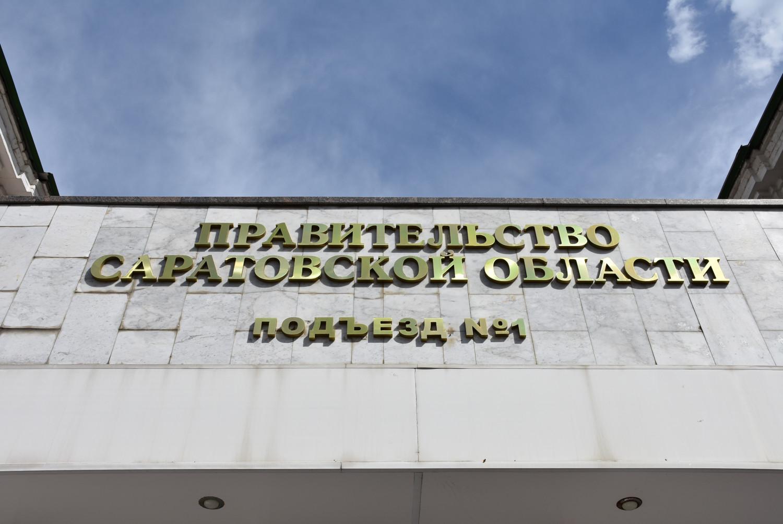 Зачем власти Саратова берут кредит в 8 млрд. рублей