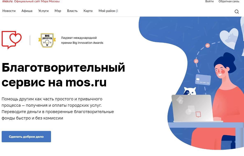 Москвичи активно жертвуют деньги через сайт мэра Москвы