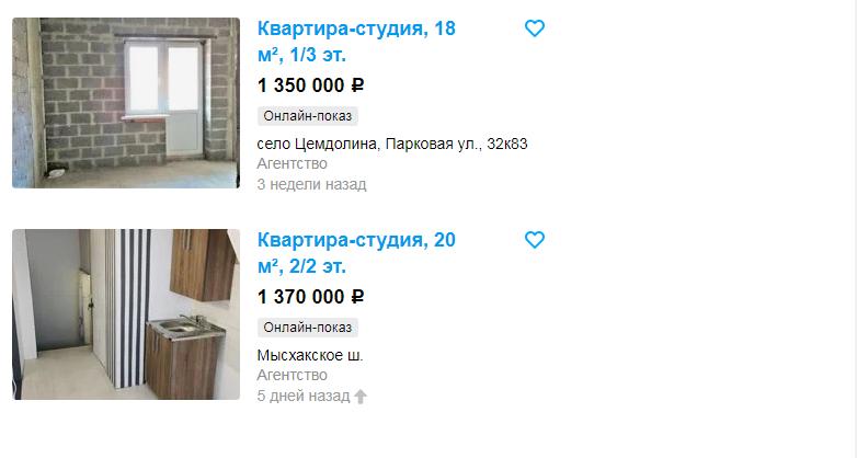 Расценки на однокомнатные квартиру в Новороссийске