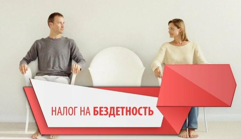 Налог на бездетность существовал в Советском Союзе до 1 января 1992 года.