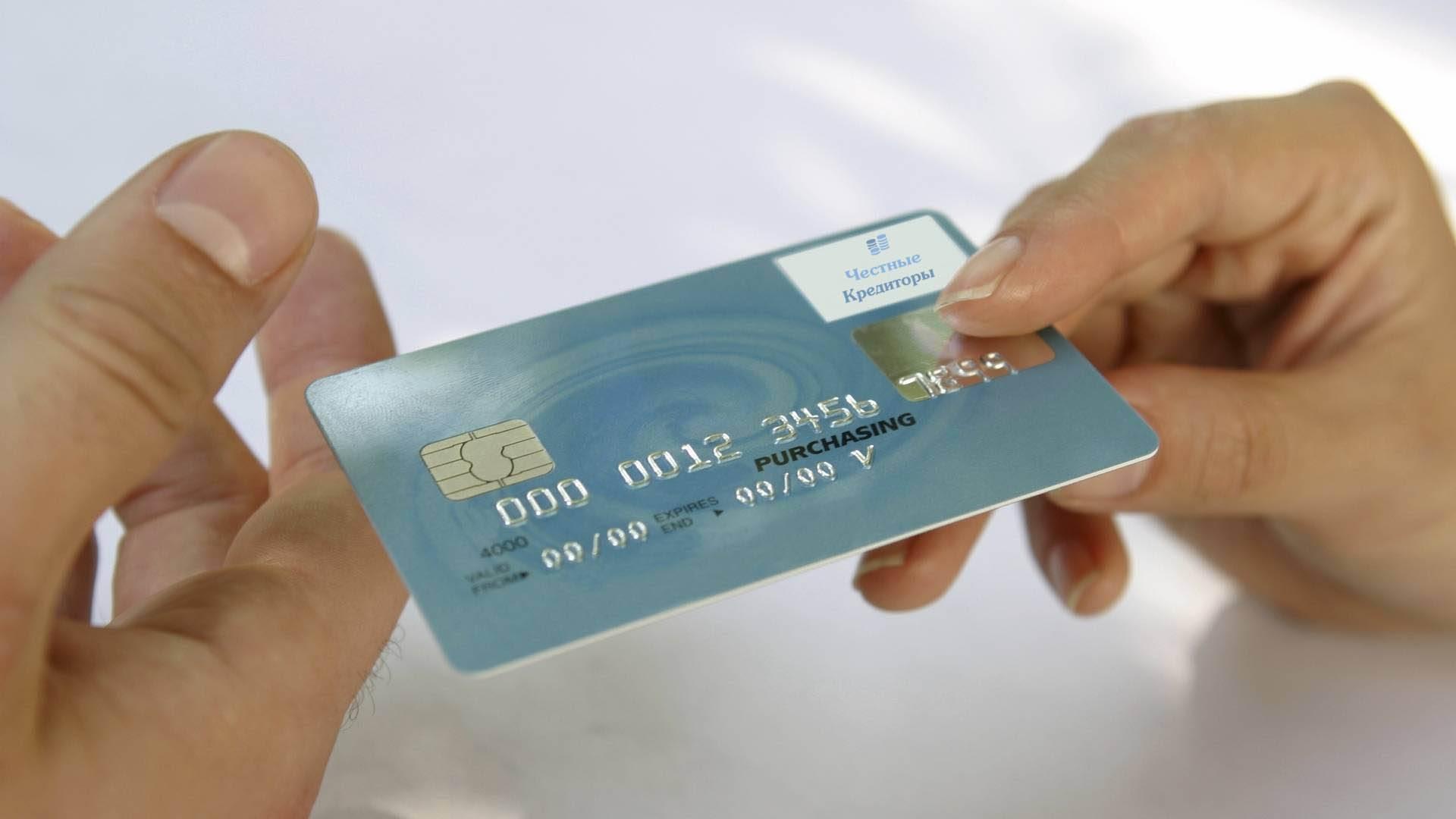 В чем плюс кредитных карточек?