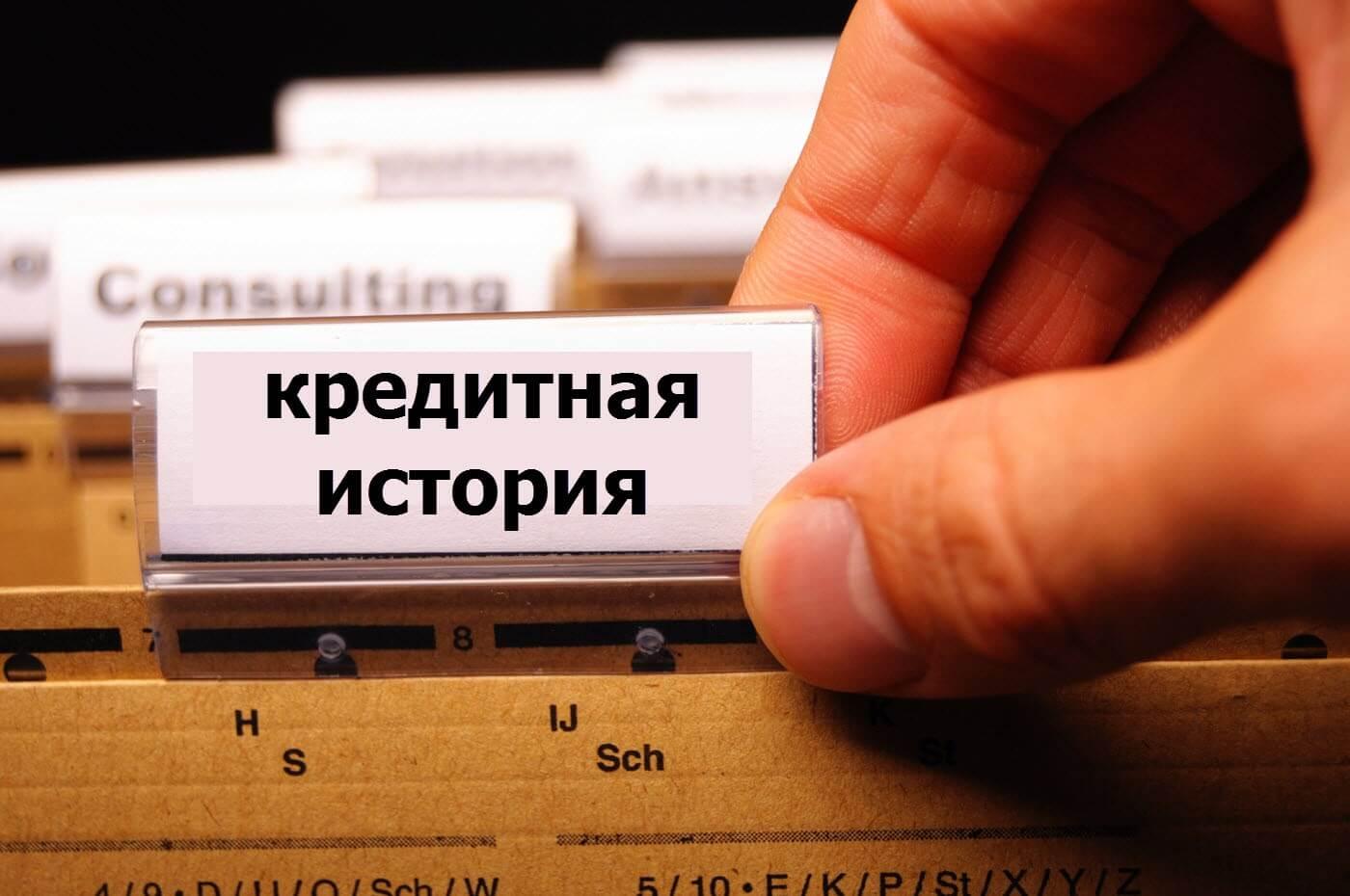 Тайный долг: как узнать, нет ли на вас чужого кредита