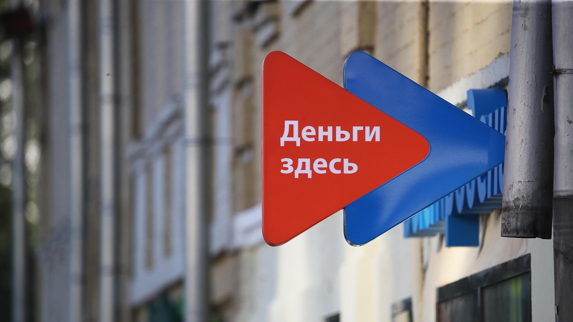 МФО захотели выдавать кредитные карты