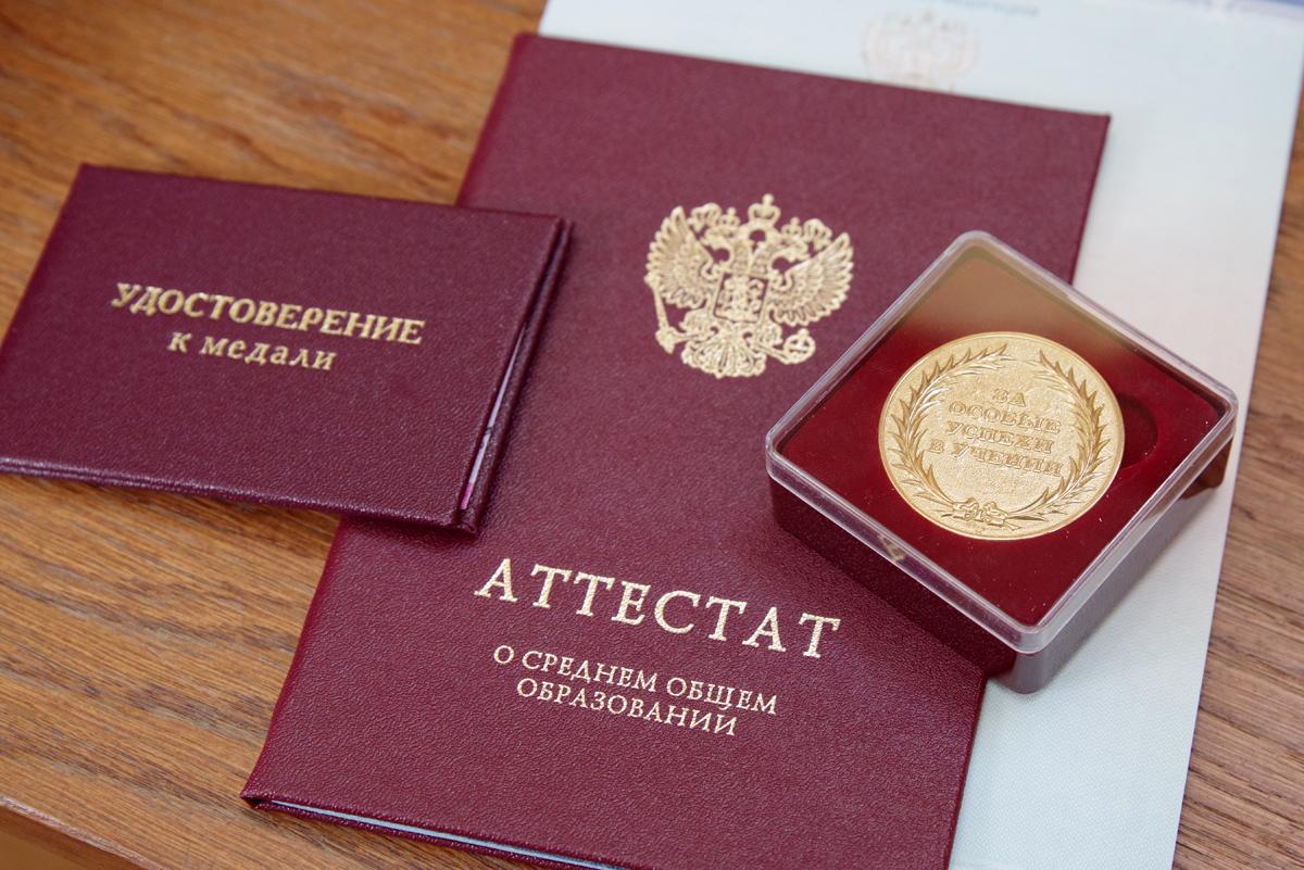 В России вводят электронные аттестаты