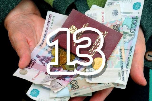 В России вновь заговорили о выплате 13-й пенсии