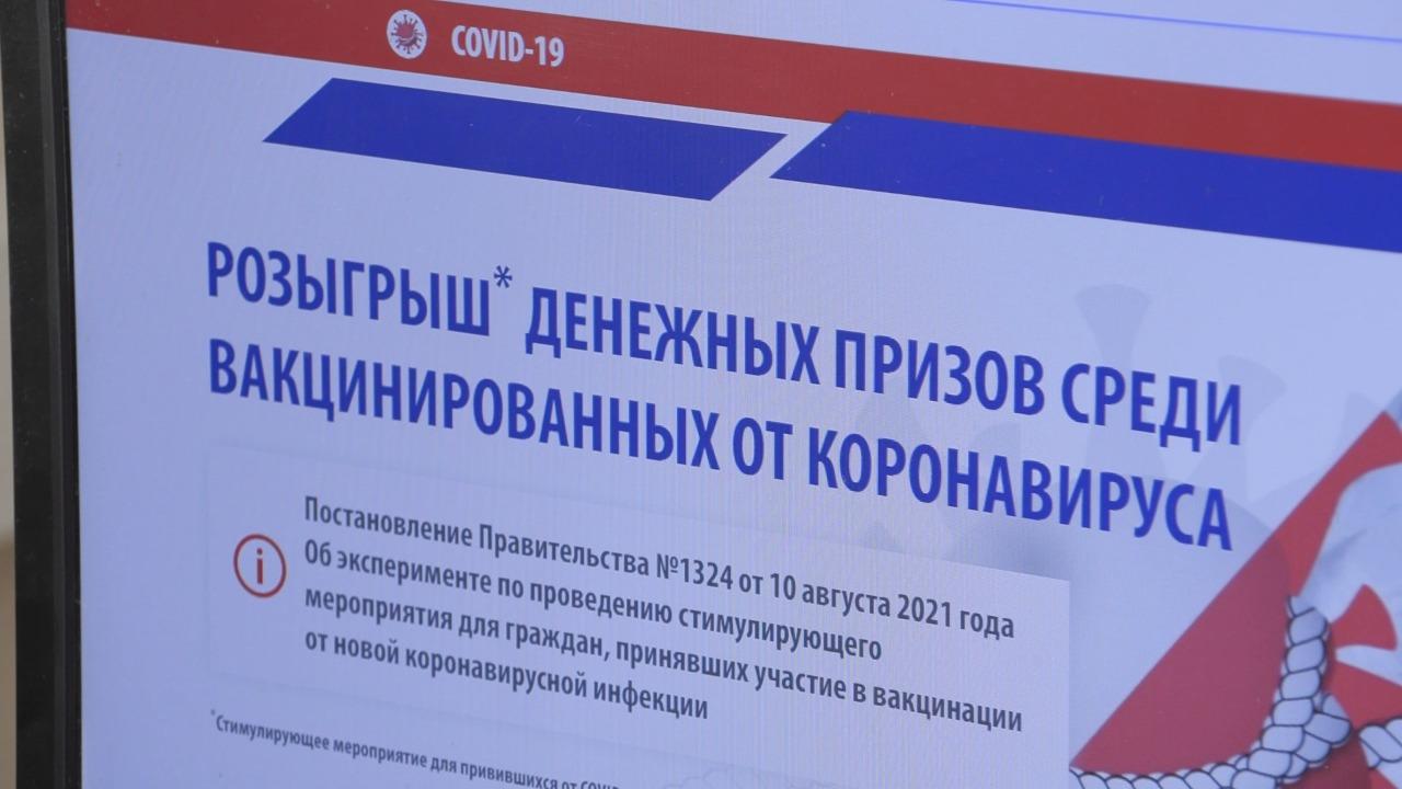 Розыгрыш 100 тысяч рублей среди вакцинированных сделают регулярным - ura.ru
