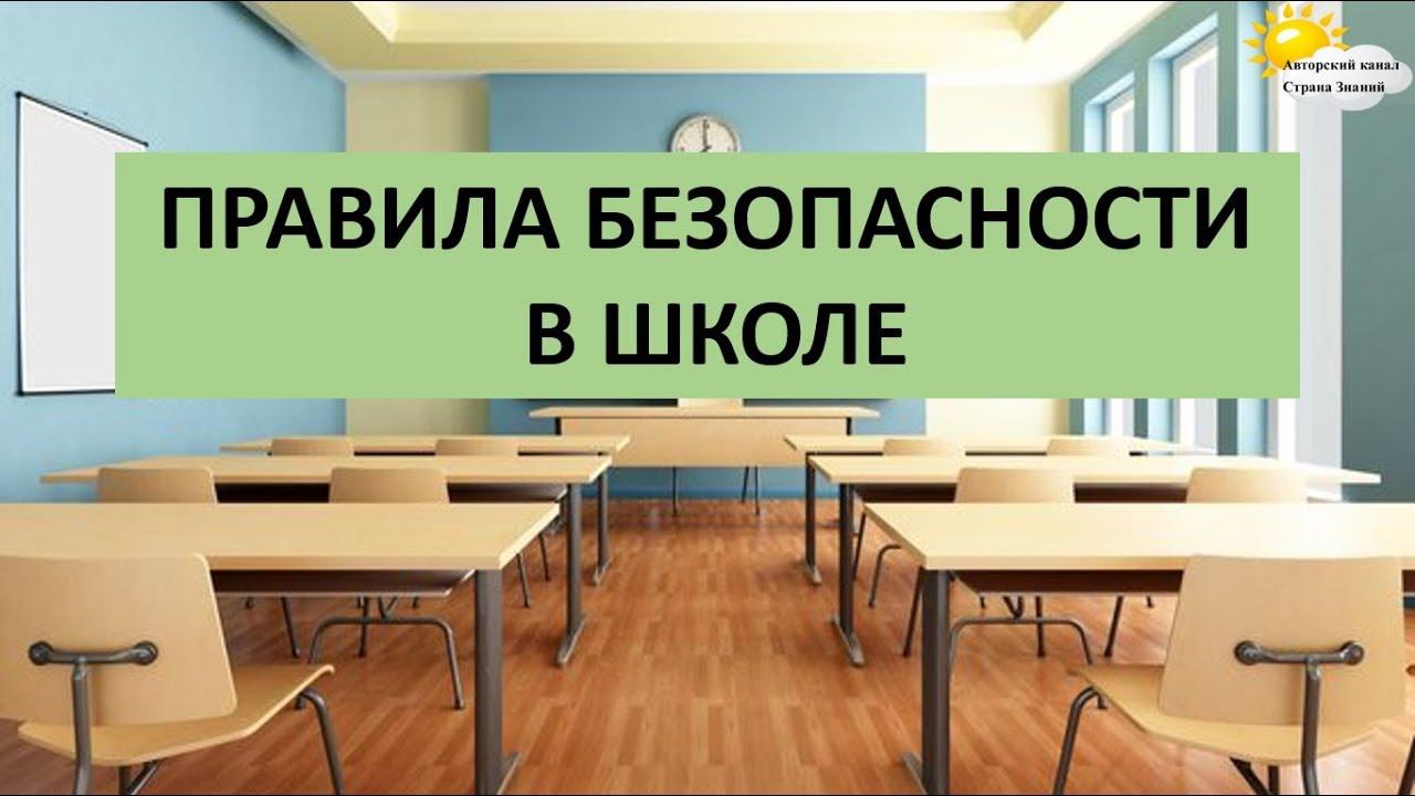 СПЧ предложил Мишустину новые правила безопасности в школах - ura.ru