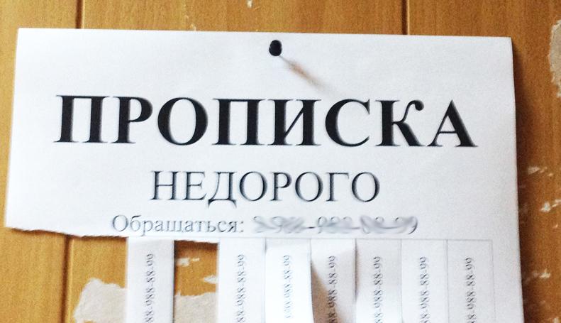 Юристы предупредили о тюремном сроке за фиктивную регистрацию в квартире
